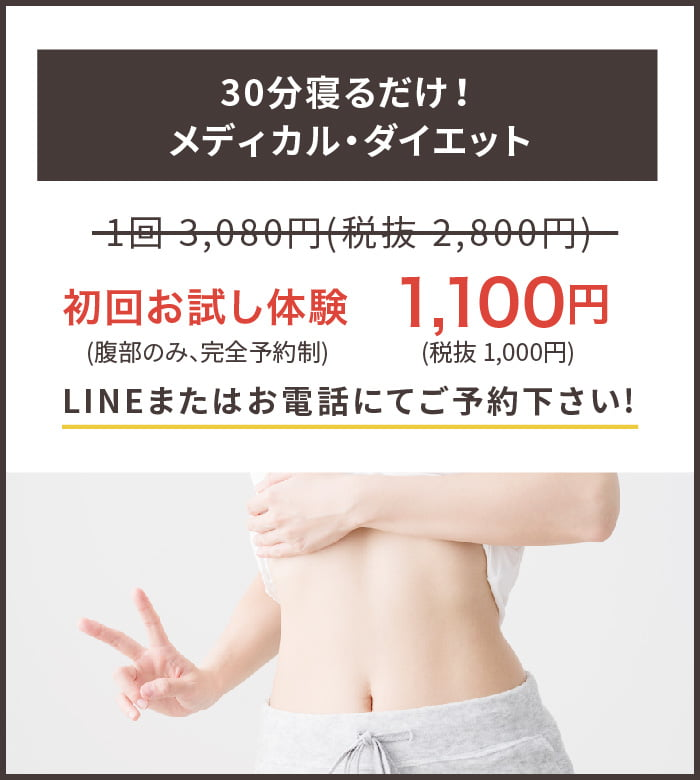 30分寝るだけ!メディカル・ダイエット 初回お試し体験 1,100円 LINEまたはお電話にてご予約ください