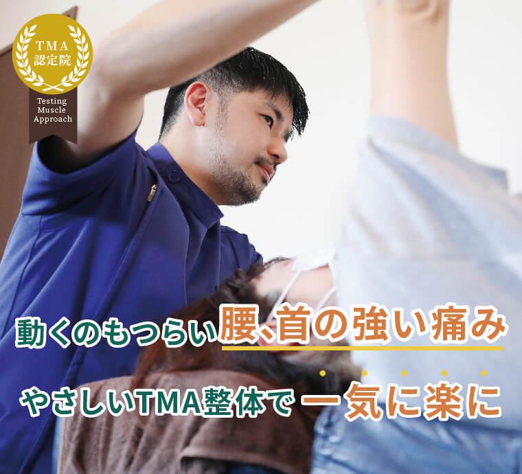 動くのもつらい腰、首の強い痛み 優しいTMA整体で一気に楽に