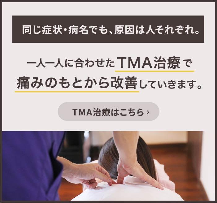 同じ症状・病名でも、原因は人それぞれ。一人一人に合わせたTMA治療で痛みのもとから改善していきま す。TMA治療はこちら