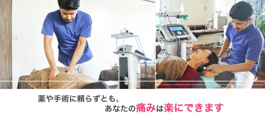 薬や手術に頼らずとも、あなたの痛みは楽にできます