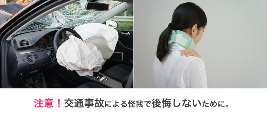 注意!交通事故による怪我で後悔しないために。