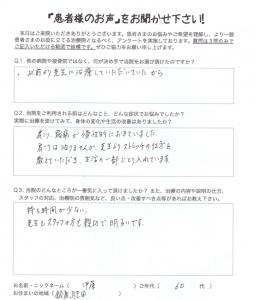 伊藤さん鈴鹿肥田