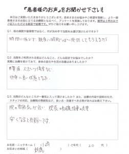 川崎さん鈴鹿