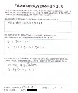 新井田律子さん鈴鹿市