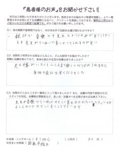 まりちゃん鈴鹿市稲生