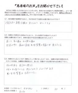 ゆみちゃん石垣